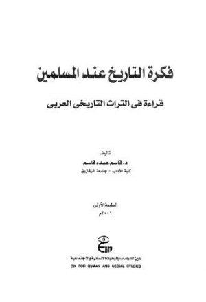 فكرة التاريخ عند المسلمين