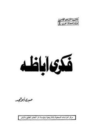 فكرى اباظة - أبو المجد