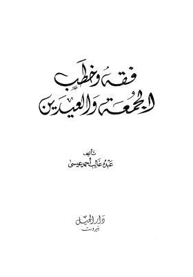 فقه وخطب الجمعة والعيدين