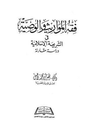 فقه المواريث والوصية في الشريعة الاسلامية