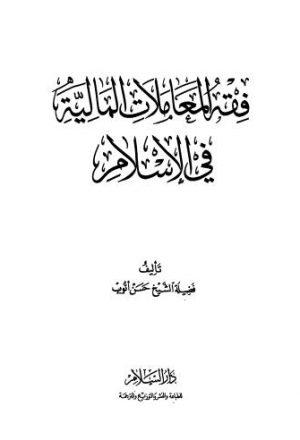 فقه المعاملات المالية في الاسلام - أيوب
