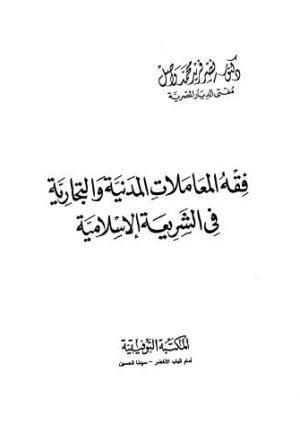فقه المعاملات المدينة والتجارية في الشرعية الاسلامية