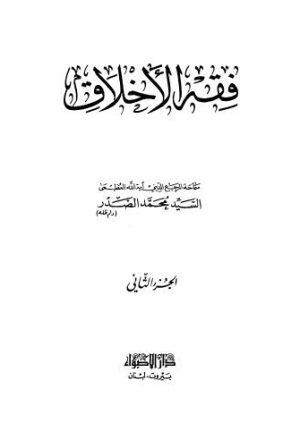 فقه الاخلاق - ج 2