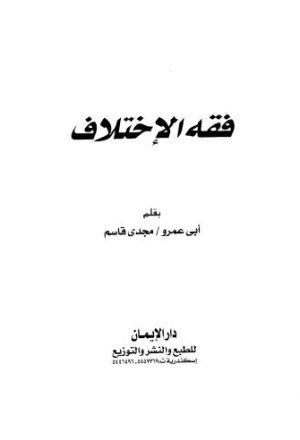 فقه الاختلاف - قاسم