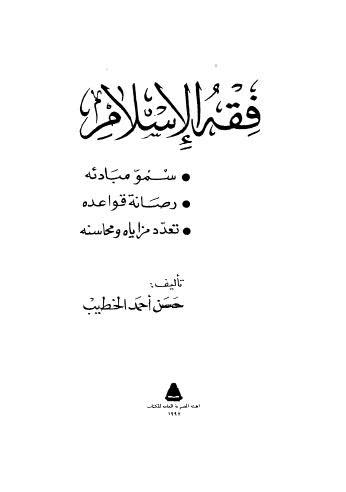 فقه الاسلام - الخطيب