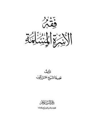 فقه الاسرة المسلمة