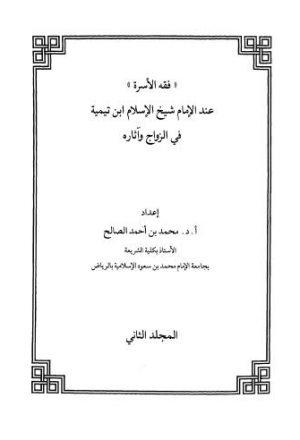 فقه الاسرة عند الامام شيخ الاسلام ابن تيمية في الزواج واثاره