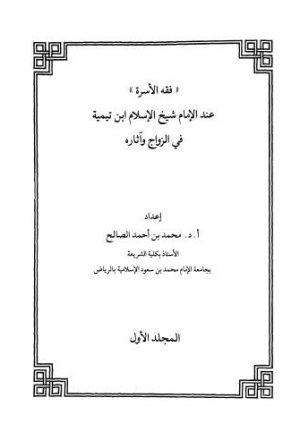 فقة الاسرة عند الامام شيخ الاسلام ابن تيمية في الزواج واثاره