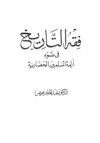 فقه التاريخ في ضوء ازمة المسلمين الحضارية - عويس