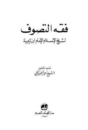 فقه التصوف لشيخ الإسلام ابن تيمية