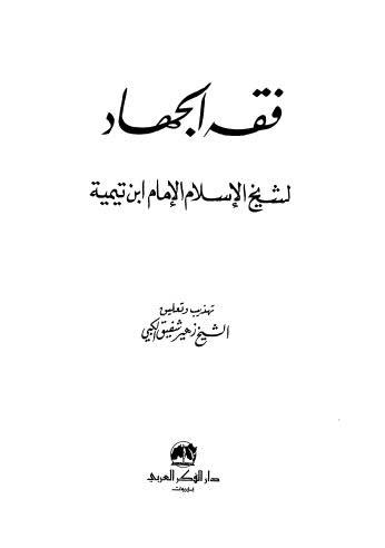 فقه الجهاد - ابن تيمية