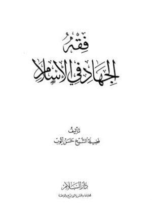 فقه الجهاد في الاسلام - أيوب