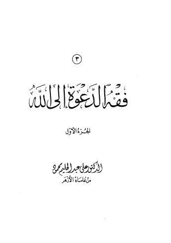 فقه الدعوة الى الله - ج 1