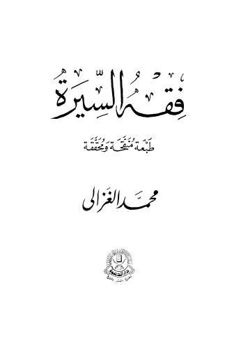 فقه السيرة - الغزالي - ط الدعوة