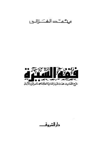 فقه السيرة - الغزالي - ط الشروق