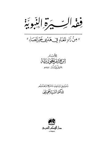 فقه السيرة النبوية من زاد المعاد