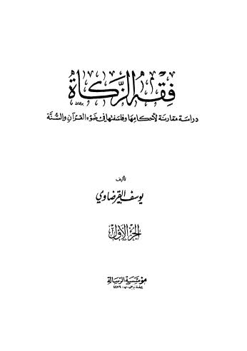 فقه الزكاة - ج 1