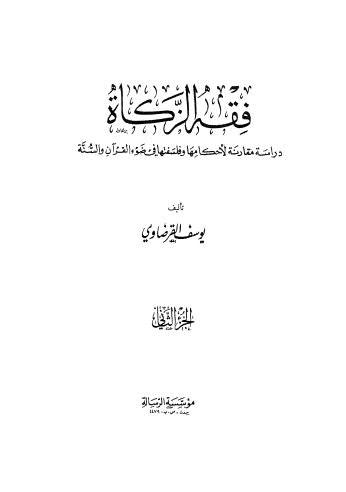 فقه الزكاة - ج 2