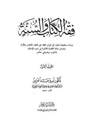 فقه الكتاب والسنة - ج 1