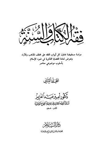 فقه الكتاب والسنة - ج 2