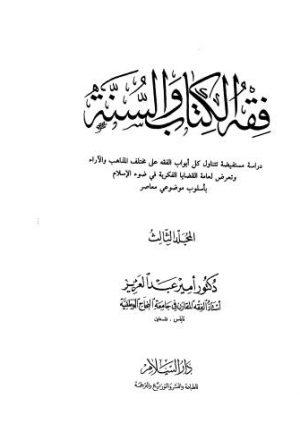 فقه الكتاب والسنة - ج 3