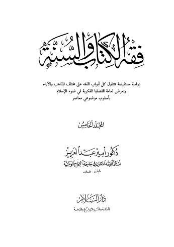 فقه الكتاب والسنة - ج 5