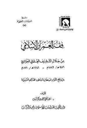 فقه العمران الاسلامي