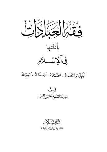 فقه العبادات بأدلتها في الاسلام