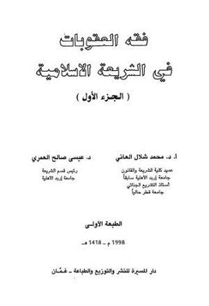 فقه العقوبات في الشرعية الاسلامية - ج 1