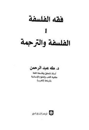 فقه الفلسفة 1 الفلسفة والترجمة