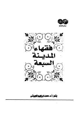 فقهاء المدينة السبعة - الجيوشي