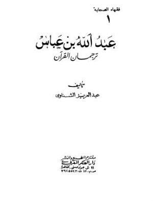 فقهاء الصحابة عبد الله بن عباس