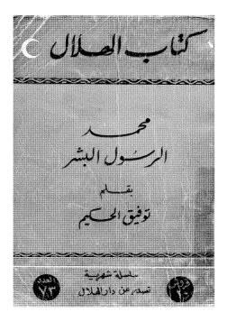 محمد الرسول البشر