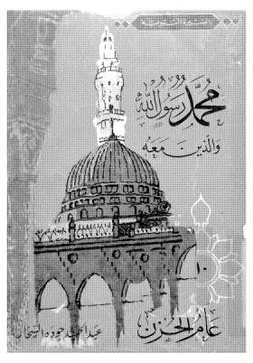 تحميل كتاب محمد رسول الله والذين معه pdf