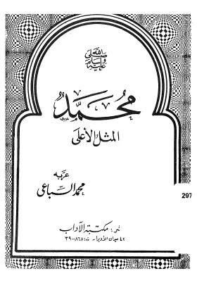 محمد صلى الله عليه وسلم المثل الأعلى