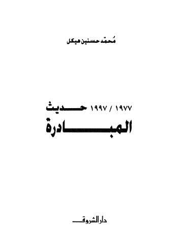 1977-1997حديث المبادرة - هيكل