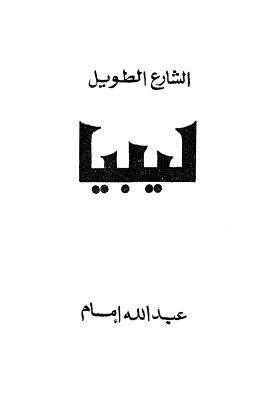 ليبيا-