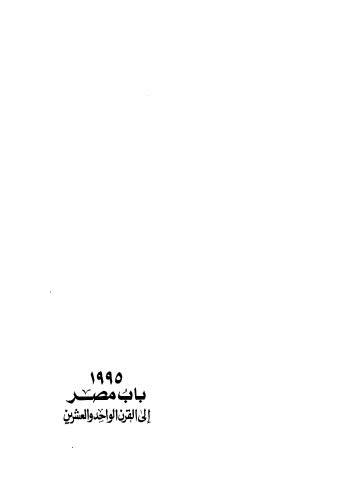 1995 باب مصر إلى القرن الواحد والعشرين