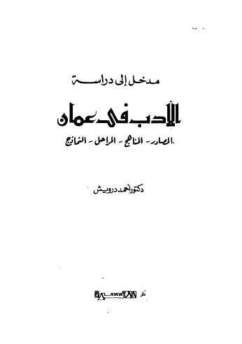 مدخل إلى دراسة الأدب فى عمان