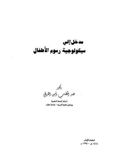تحميل كتاب مدخل إلى سيكولوجية رسوم الأطفال ل عبدالمطلب أمين القريطى Pdf