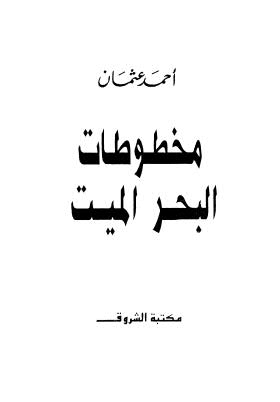 مخطوطات البحر الميت - عثمان