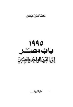 1995باب مصر الى القرن الواحد والعشرين