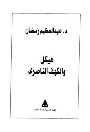 هيكل والكهف الناصري - رمضان