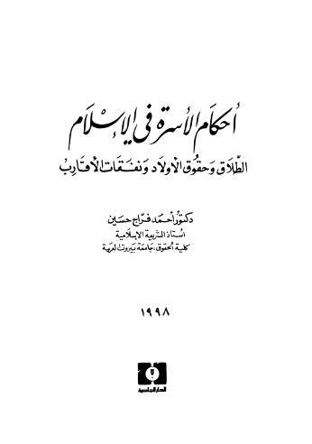 احكام الاسرة في الاسلام