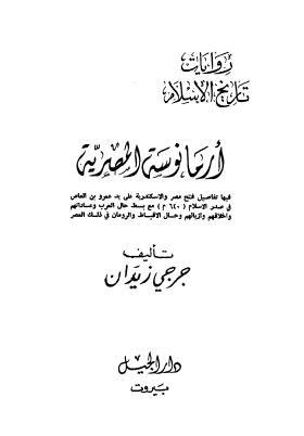أرمانوسة المصرية - زيدان