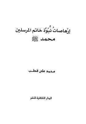 إرهاصات نبوة خاتم المرسلين محمد صلى الله عليه وسلم - قطب