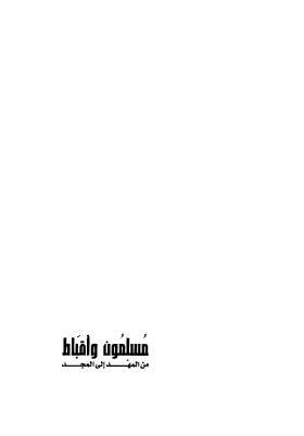 مسلمون وأقباط من المهد إلى المجد - بدوي