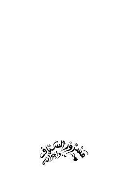 مسؤوؤو السياف وإخوانه
