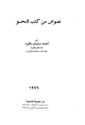 نصوص من كتب النحو