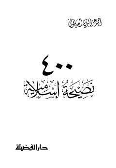 400 نصيحة إسلامية